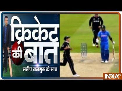 Cricket Ki Baat: क्या कारण था जिसके वजह से भारत न्यूजीलैंड से हार गई ?