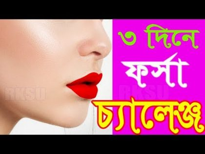 Rup Care ৩ দিনের ফর্সা হওয়ার চ্যালেঞ্জ Bengali Beauty & health Secrets With Our Bangla Tips