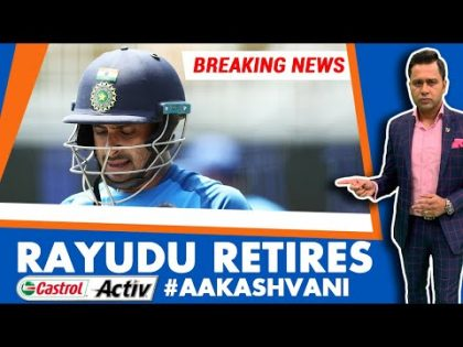 BREAKING NEWS: RAYUDU RETIRES from international CRICKET | Castrol Activ #AakashVani EXTRA