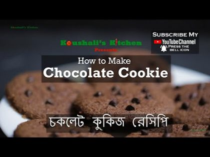 Chocolate Cookie | cookies recipe | desert food recipe | chocolate recipes | Bengali Cooking Video