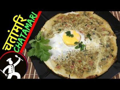 Chatamari | How to make Chatamari | Newari Food Recipe | Nepali Food Recipe 🍴45