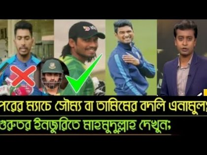 Bangladesh Cricket News Today 29 July 2019, Bangla Sports News.