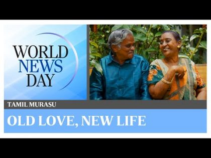 World News Day: Childhood buddies marry after 70 | Tamil Murasu