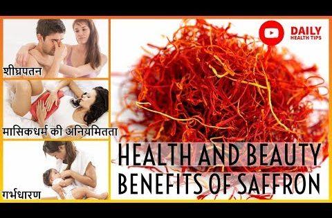 केसर खाने के यह फायदे जानकर चौंक जायेंगे आप | Health and Beauty Benefits of Saffron in Hindi