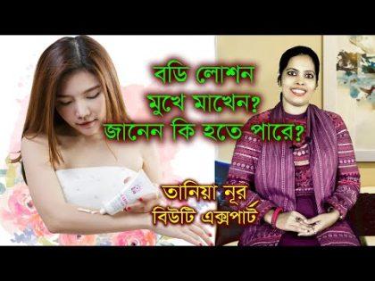 Health tips বডি লোশন মুখে মাখেন? Beauty fusion bd