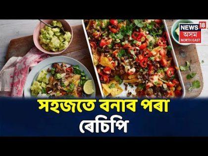 শ্ৰীময়ী With Priyanka | সুস্বাদু ব্য়ঞ্জনৰ সহজ ৰেচিপি | Food Recipe