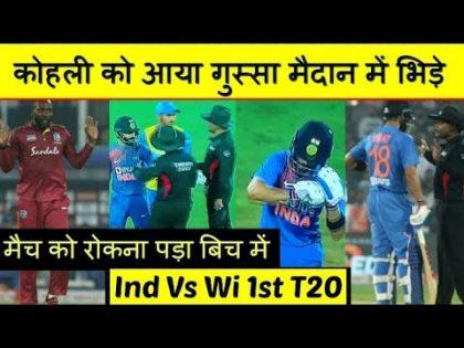 Virat Angry, India Vs West Indies 1st T20 Match Highlights, Virat Kohli Innings, Ind Vs Wi  T20 2019