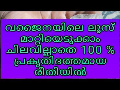 ലൂസായ വജൈന മാറ്റിയെടുക്കാം ചിലവില്ലാതെ '// natural health and beauty tips in Malayalam