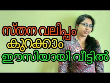 സ്തന വലിപ്പം കുറക്കും ഈസിയായി വീട്ടിൽ / natural health and beauty tips Ayurvedic treatment Malayalam