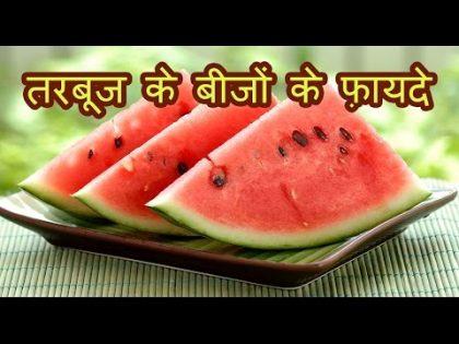 तरबूज के बीजों के फ़ायदे   Health and Beauty Benefits of Watermelon seeds   tarbooj ke beej
