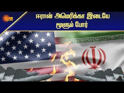 ஈரான் அமெரிக்கா இடையே மூளும் போர்   World News   Tamil News   Sun News