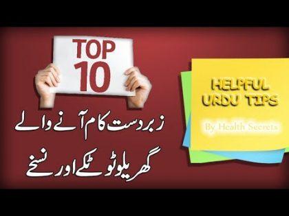 Top 10 Health And Beauty Tips    Home Remedies    Gharelu Totke    Gharelu Nuskhe    In Urdu