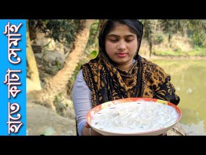 হাতে কাটা সেমাই পিঠা রেসিপি। Traditional Bengali Food recipe । Village Food । Made By Village Girl