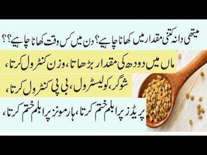 Methi Dana Ke Faide in Urdu/Fenugreek Health Benefits/health and beauty tips