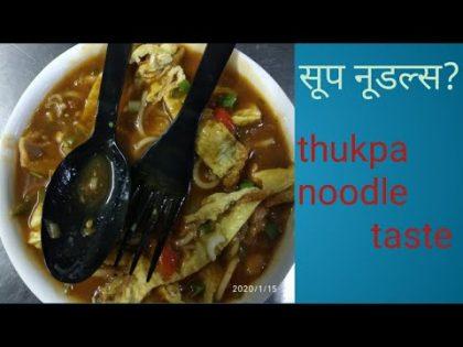 Chicken thukpa noodles soup with recipe!!चिकन थुकपा !!((maker food boy