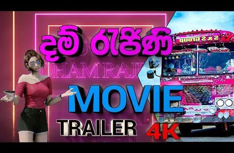 DHAM RAJINI 3D දම් රැජිණි Movie Trailer