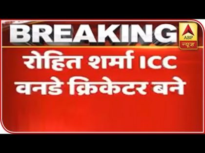 Rohit Sharma Named ICC ODI Cricketer Of 2019 | ABP News