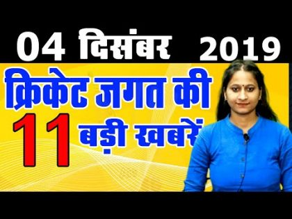 Get Latest Todays(4.12.2019)Cricket News in Hindi.Fast and Breaking Cricket news headlines & updates
