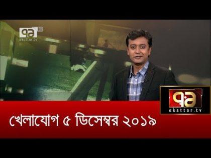 খেলাযোগ ০৫ ডিসেম্বর ২০১৯ | Khelajog | BPL 2019 | Cricket | Bangladesh vs Maldives | Ekattor TV