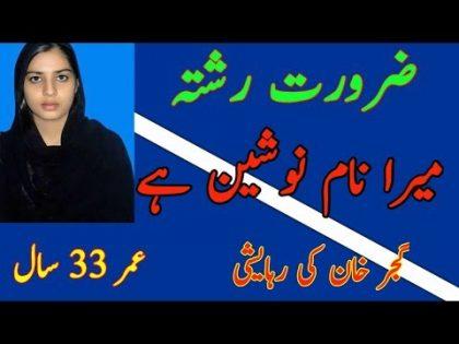 zaroorat rishtafemale   Rabia health and Beauty Tips urdo