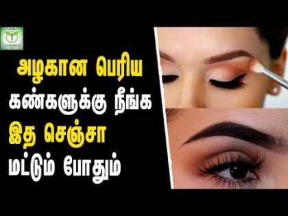 5 Steps For Beautiful Eye Makeup – Beauty Tips In Tamil || Tamil health & beauty Tips