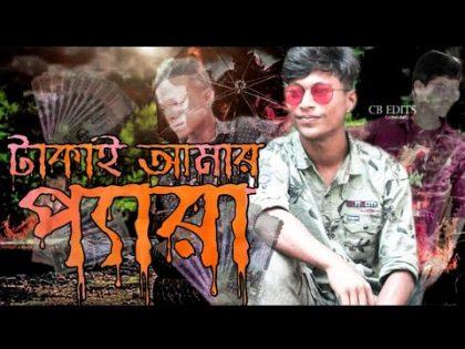 টাকাই আমার প্যারা। Taki Amar para Bangla funny video 2020।