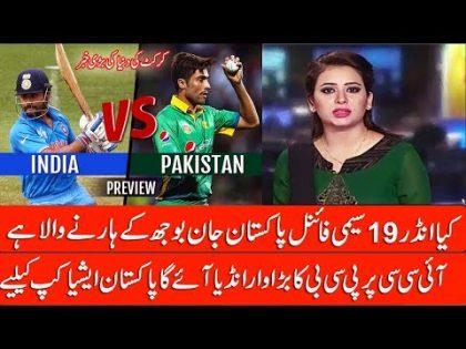 Asia Cup 2020 Pakistan vs india match big news by pakistan cricket board latest 2020