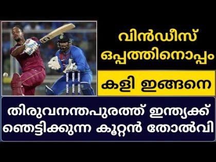INDIA VS WEST INDIES 2ND T20 | WINDIES WON | CRICKET NEWS MALAYALAM