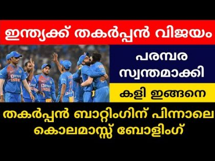 INDIA VS WEST INDIES 3RD T20 | INDIA WON THE SERIES | CRICKET NEWS MALAYALAM