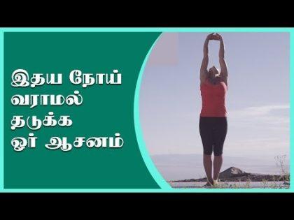 இதய நோய் வராமல் தடுக்க ஓர் ஆசனம் | Dr.T.Ravichandran | Health & Beauty Plus