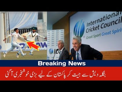 Good News For Pakistan Cricket | Pak vs Ban Test series 2020 | Pakistan Cricket news |