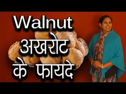 अखरोट के फायदे । Health and Beauty Benefits of Walnuts |  Ms Pinky Madaan