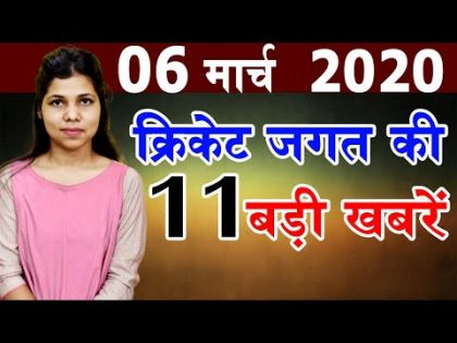 Latest  and breaking top 11 cricket news video in Hindi.Virat kohli, Harbhajan singh, Shefali Verma.