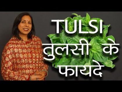 तुलसी के फायदे । Health and Beauty Benefits of Tulsi Basil | Pinky Madaan
