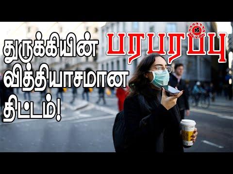 துருக்கியின் வித்தியாசமான திட்டம்! மாலையில் நேரே வீட்டுக்கு வரவும்! | Paraparapu World News