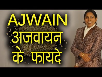 अजवायन के फायदे   Health and Beauty Benefits of Ajwain   Carom Seeds   Ms Pinky Madaan
