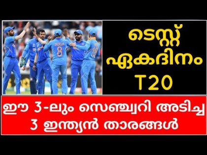 INDIAN CRICKETERS WHO SCORED CENTURIES IN ALL THREE FORMATS | CRICKET NEWS MALAYALAM