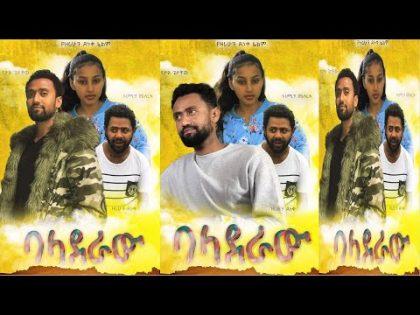ባላደራ Ethiopian Movie Trailer Baladera 2020