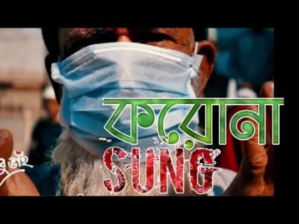 corona video song 2020।করোনা ভাইরাস। official song 2020।