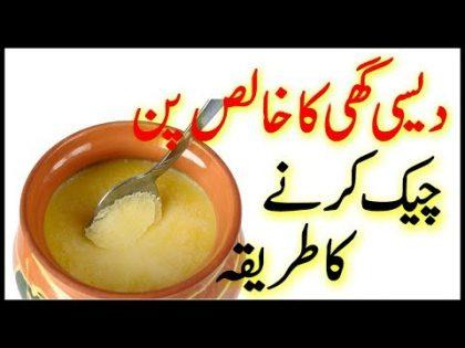 Desi Ghi Ka Khalis Pan Check Karne Ka Tarika | Health and Beauty Tips in Urdu Hindi By My Help in He