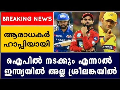 LATEST DECISIONS OF IPL 2020 | CRICKET NEWS MALAYALAM | SHIFTING TO SRILANKA