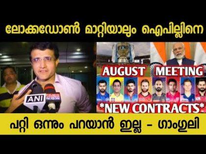 HUGE UPDATE ON IPL FROM GANGULY | IPL NEWS MALAYALAM | MALAYALAM CRICKET NEWS | IPL NEWS 2020 |