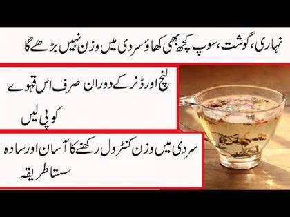 weight loss tea recipe in urdu/Winter health care/health and beauty tips in urdu/hindi