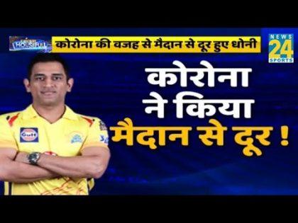 Ms Dhoni || Aaj tak cricket news || cricket news today || cricket ki baat || news24 today