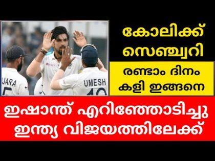 INDIA VS BANGLADESH 2ND TEST DAY 2 | KOHLI & ISHANT | CRICKET NEWS MALAYALAM