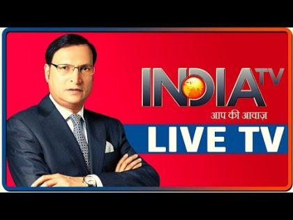 IndiaTV LIVE | Hindi News 24*7 LIVE | इंडिया टीवी LIVE