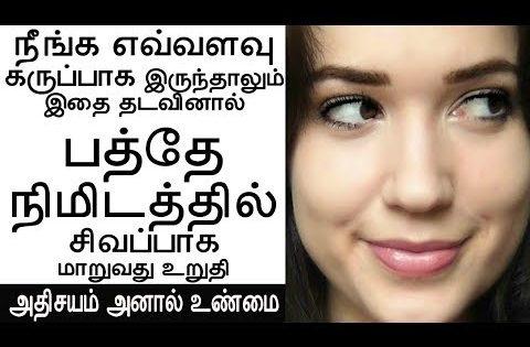 நீங்க எவ்வளவு கருப்பாக இருந்தாலும் இதை தடவினால் | face beauty tips in tamil
