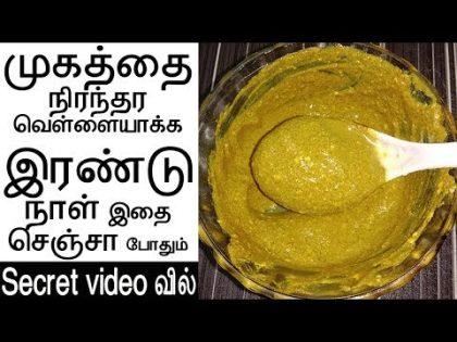 முகத்தை  நிரந்தர  வெள்ளையாக்க இரண்டு  நாள் இதை செஞ்சா போதும் | beauty tips in tamil