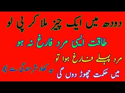 Health Tips For Man Desi Noskhe Mardana Kamzori||Rabia health and beauty tips urdo