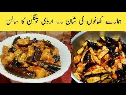 Arvi Baingan Recipe … How To Make Arbi Baingan .. Village Food Recipe By Maria Ansari